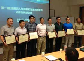 无人机办公室-全国无人机训练机构培训班颁发结业证书