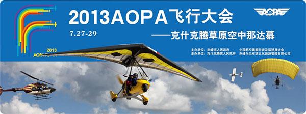 2013AOPA国际飞行大会