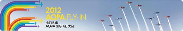 2012AOPA国际飞行大会