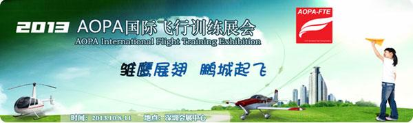 2013AOPA国际飞行训练展会