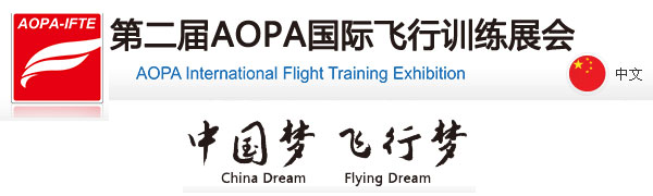第二届AOPA国际飞行训练展会