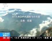 2015AOPA国际飞行大会 (2289播放)