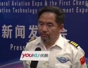 中国国际通用航空博览会新闻发布会 (2199播放)