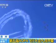 第五届AOPA国际飞行大会落户贵州黄平 (4020播放)