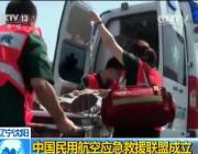 中国民用航空应急救援联盟成立 (4298播放)