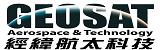 經緯航太科技股份有限公司