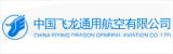 中国飞龙通用航空有限公司