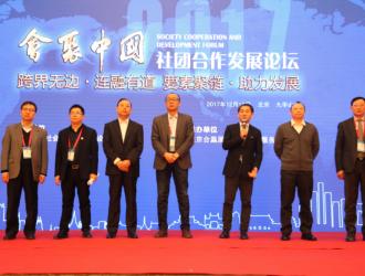 聚会中国 | 携手步入全国社团发展的新时代