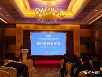 中国AOPA举行2018年首次新闻发布会