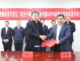 中国AOPA与建德航空小镇签署战略合作协议